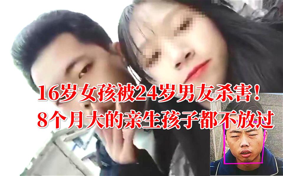早恋惨案:16岁小孕妇被24岁男友杀害,连爷爷奶奶也跟着殒命!