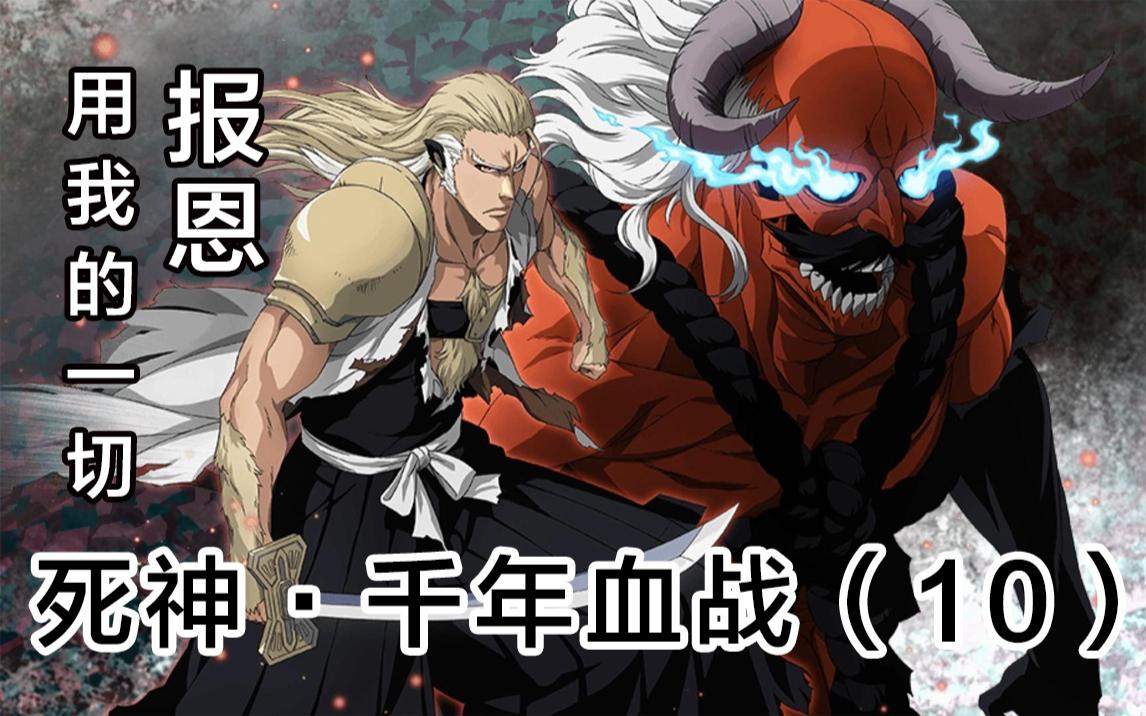 【死神】狛村左阵最新形态现身!恋次和露琪亚重返瀞灵廷!10