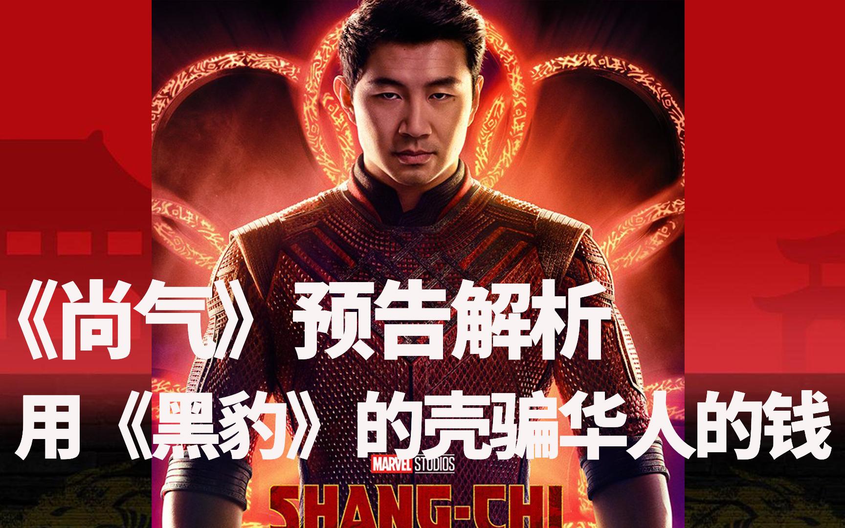拿《黑豹》那套来骗华人的钱?预告解析漫威电影《尚气十戒传奇》