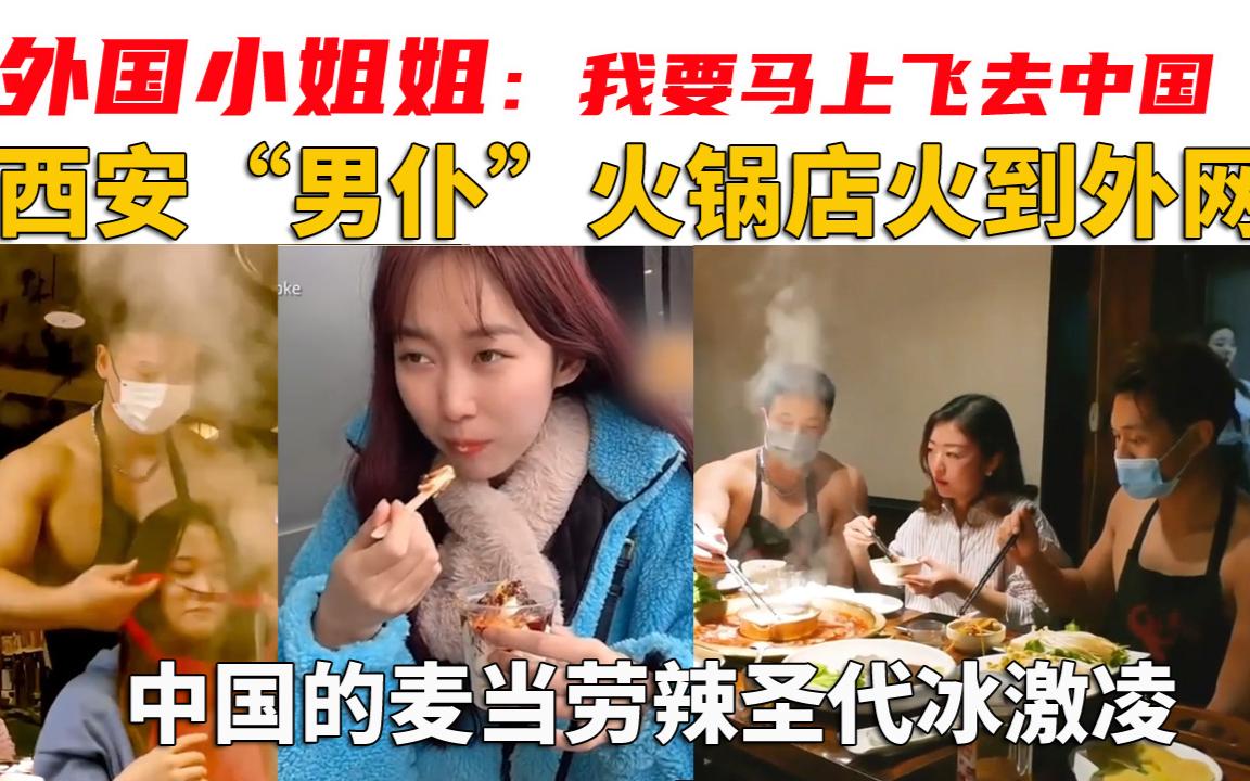 """西安""""男仆""""火锅店火到国外,外国小姐姐:我要马上飞去中国"""