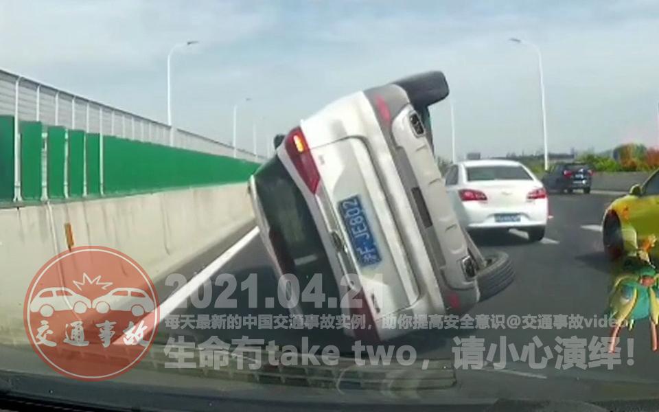 中国交通事故20210421:每天最新的车祸实例,助你提高安全意识