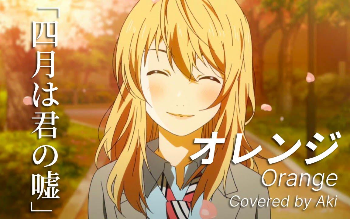 オレンジ(Orange) / 7!! 四月是你的谎言 ED2 Covered by 風景