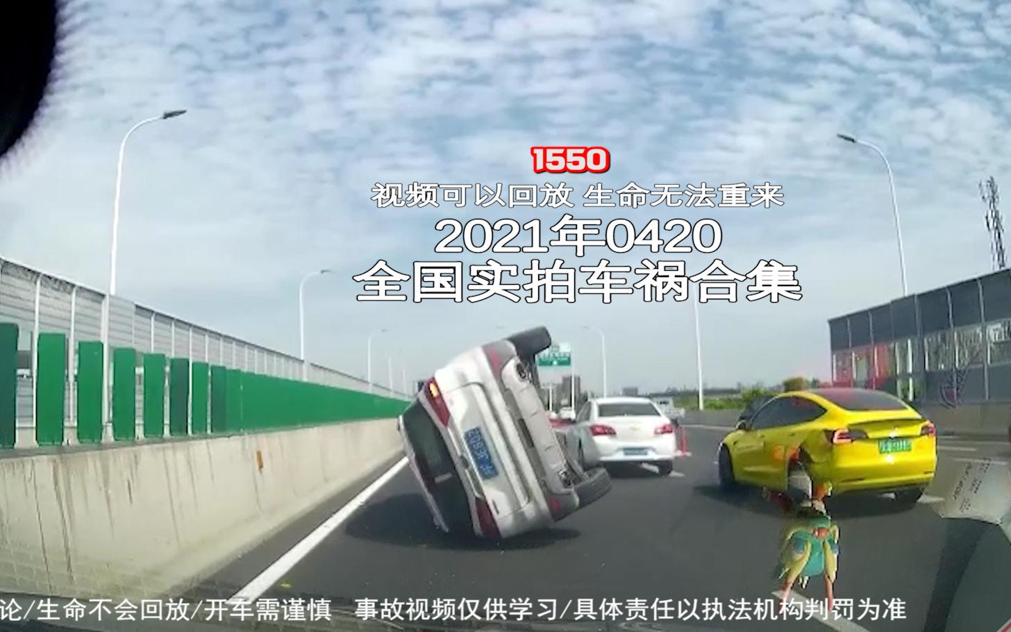 1550期:某电动车失控撞上路灯起火,司机不幸身亡【20210420全国车祸合集】