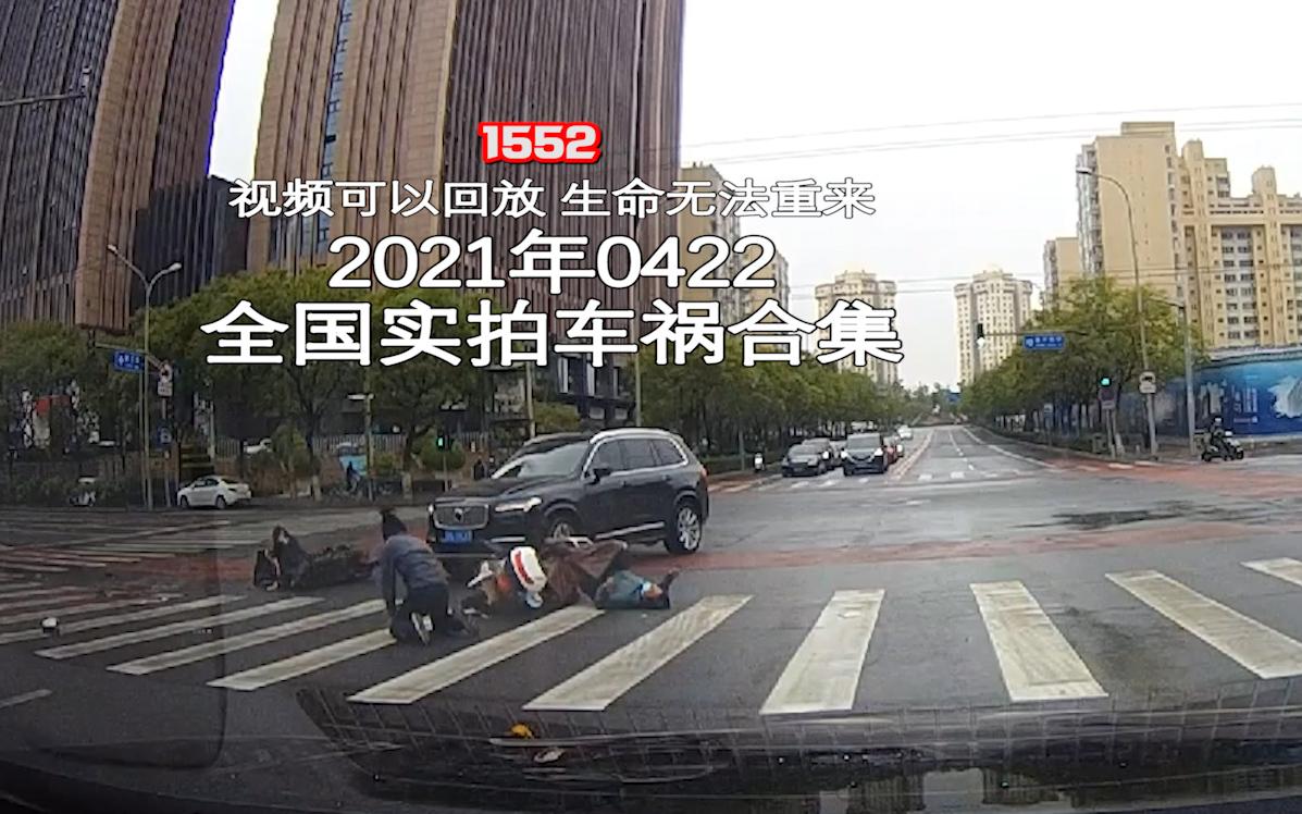 1552期:私家车闯红灯撞翻救护车,所幸无人伤亡【20210422全国车祸合集】
