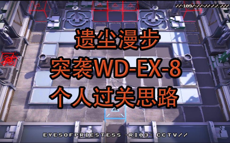 [明日方舟][突袭]遗尘漫步WD-EX-8个人过关思路