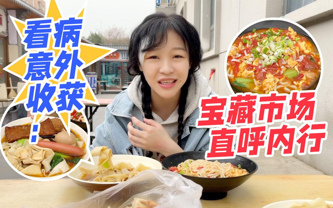 【mini的Vlog】菜市场惊喜之旅 买猪头肉拌菜配面好欢乐~