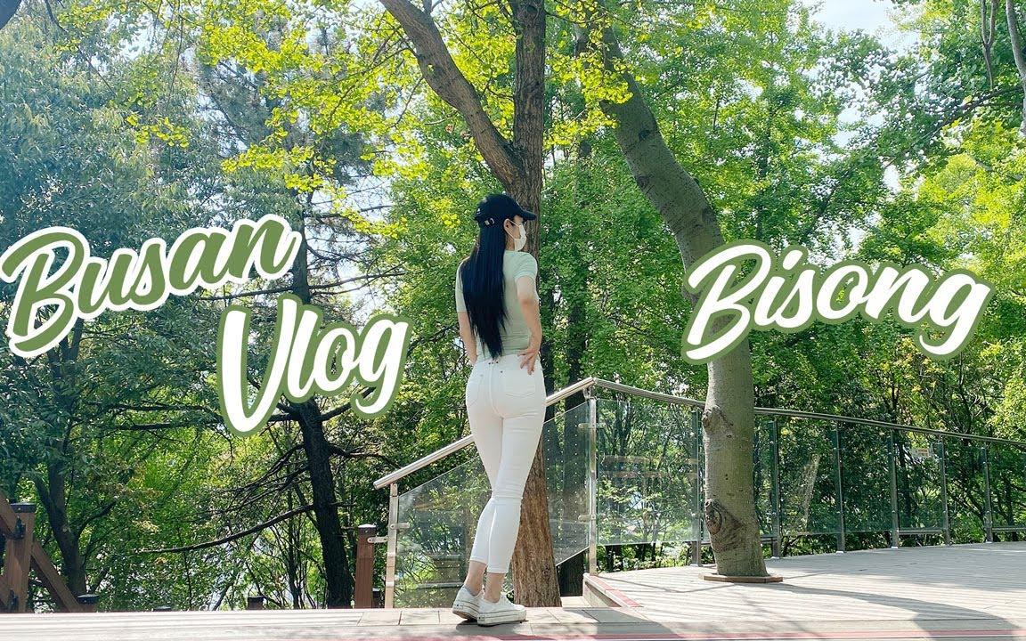 ×【VLOG】釜山永都山公园之旅