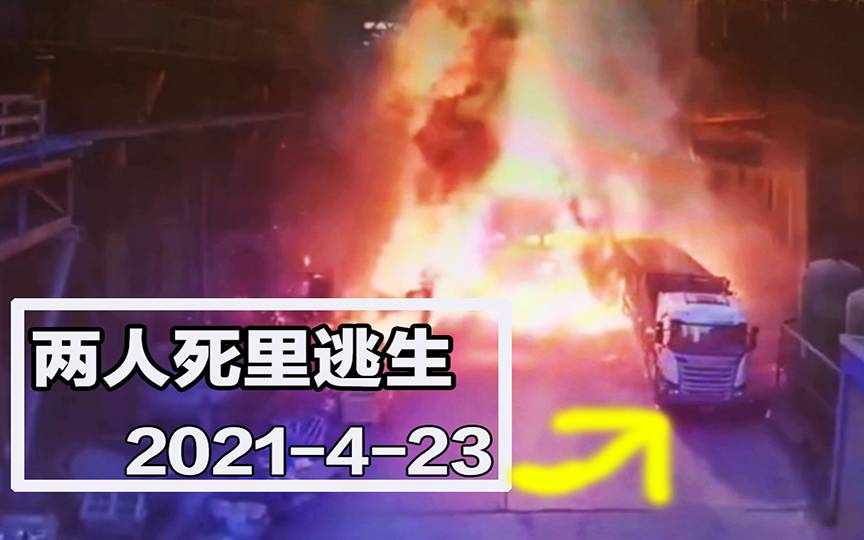 货车版火山喷发,两人死里逃生,大火随后而至