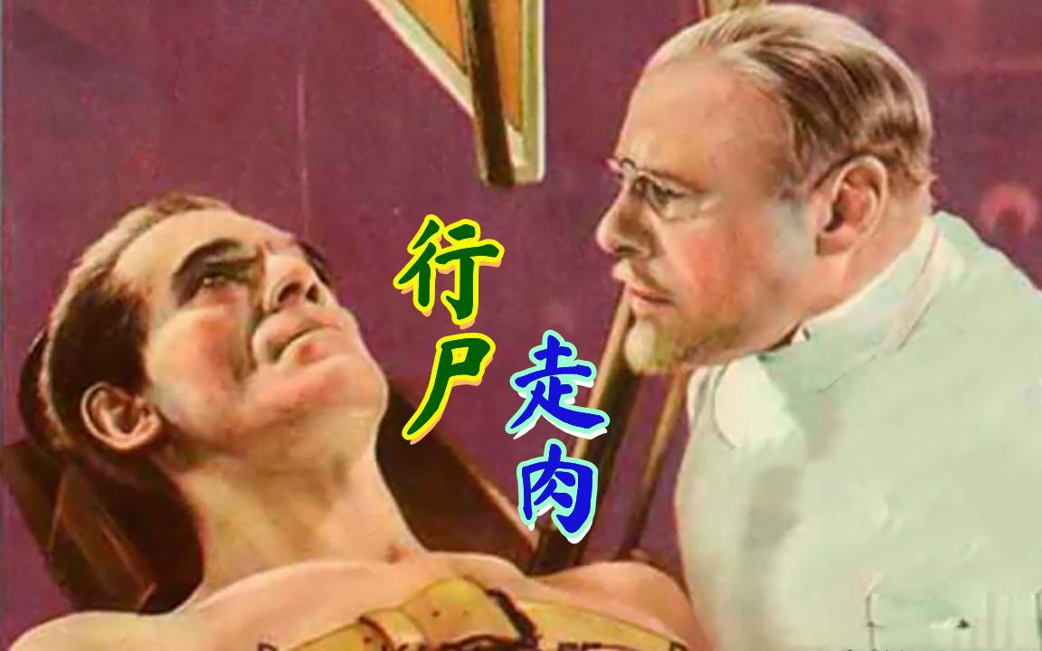 【奥雷】贵族恶势力肆意犯法栽赃他人 哪知受害者竟被天才教授复活《行尸走肉》