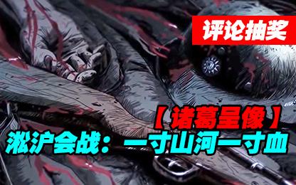#评论抽奖#【诸葛】淞沪会战:一寸山河一寸血