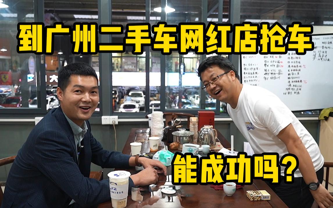 武汉车贩子去广州最大的二手车网红手里抢车,能成功吗?