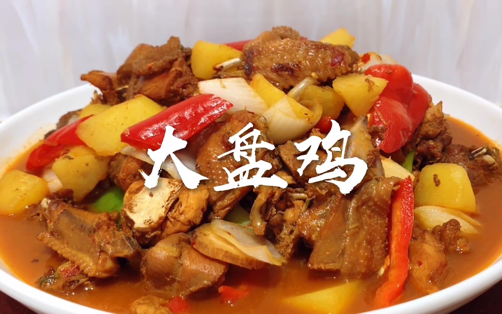 新疆大盘鸡怎么做才好吃?大厨教你饭店特色做法,上桌汤汁都不剩
