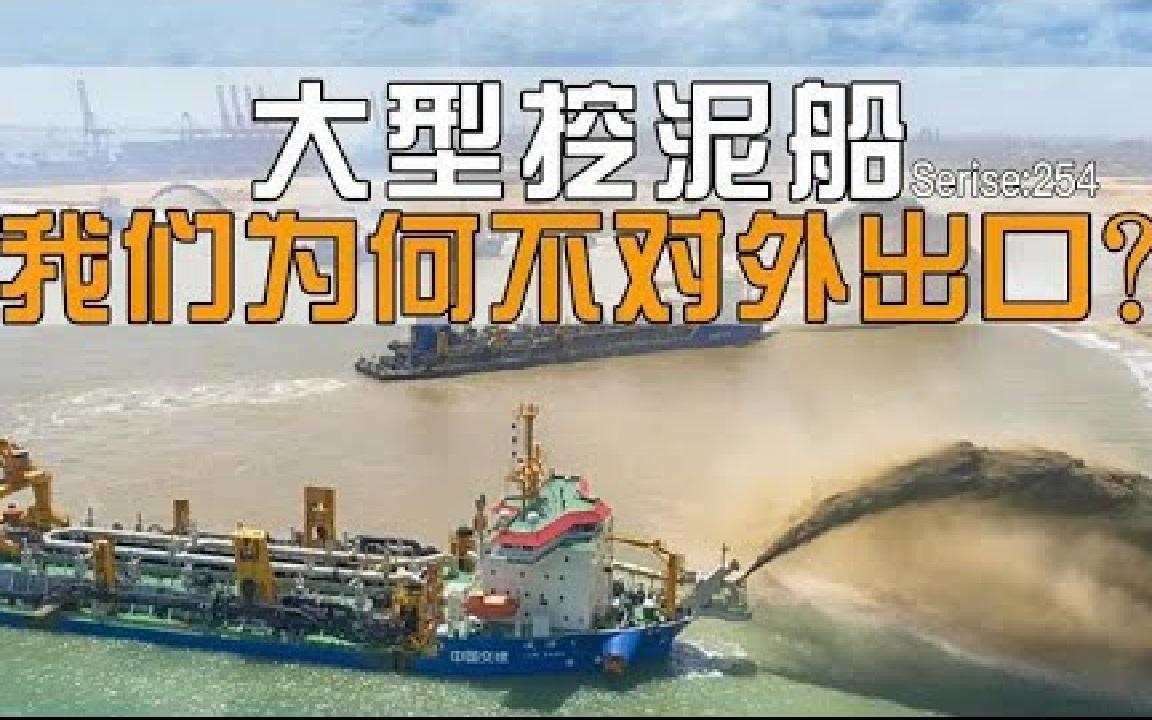 花费数十年逆袭!中国核心设备重型挖泥船,为何不卖给国外?
