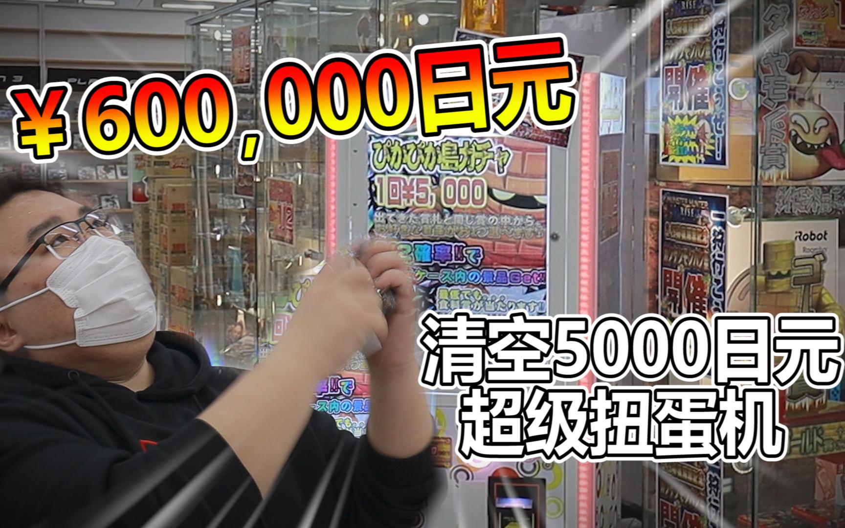 胖小伙怒花60W日元只为验证5000日元超级扭蛋机有无大奖!