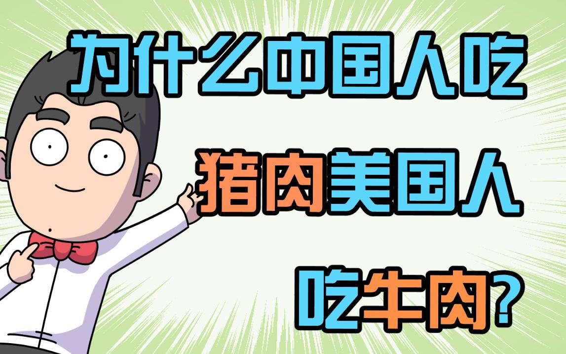 中国人吃猪肉多美国人吃牛肉多,以为是喜好,没想到是家庭条件的原因