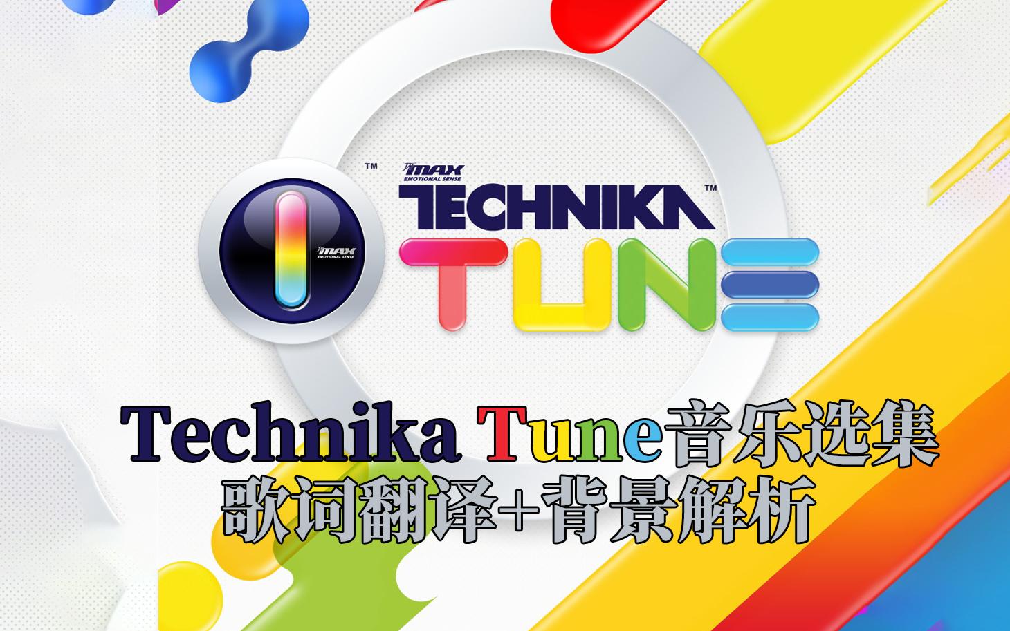 【中字】DJMAX Technika Tune 音乐选集