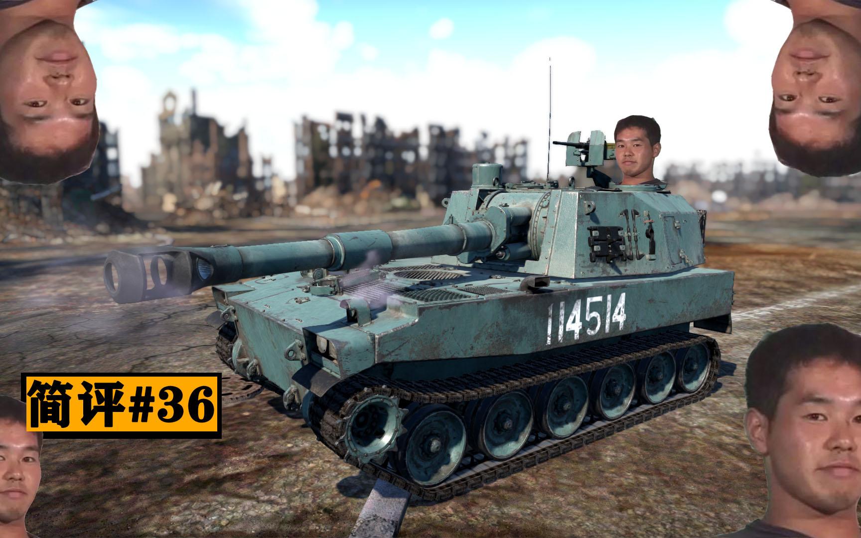 """【战争雷霆】""""吔我155大根啦靓仔""""战争雷霆""""恶臭战车""""75式自行火炮简评&实战"""