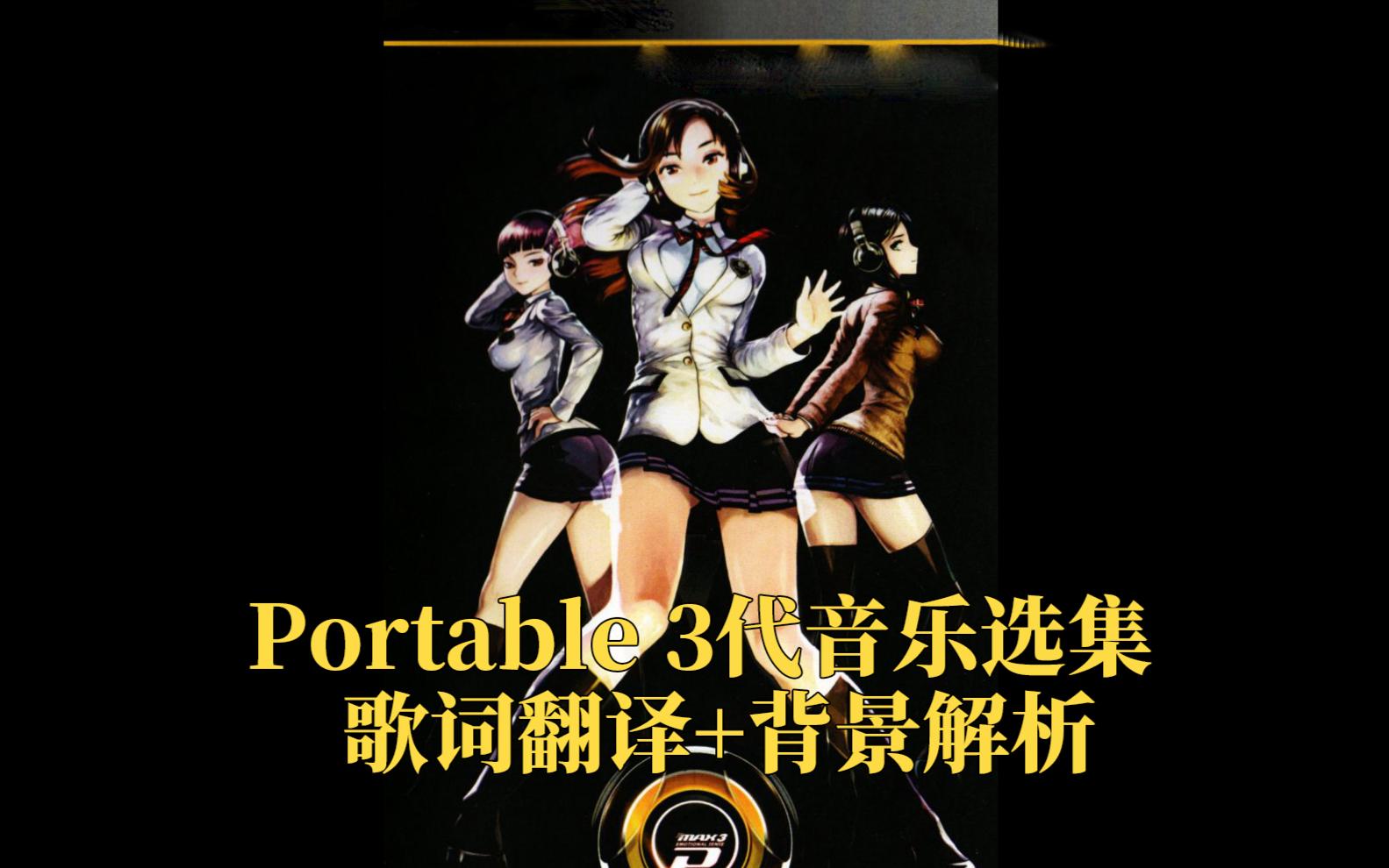 【中字】DJMAX Portable 3代 音乐选集