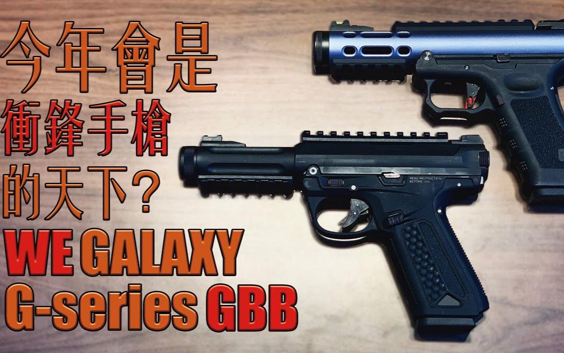 【油管搬运】 今年是冲锋手枪的天下?AAP-01 和 GALAXY G-series