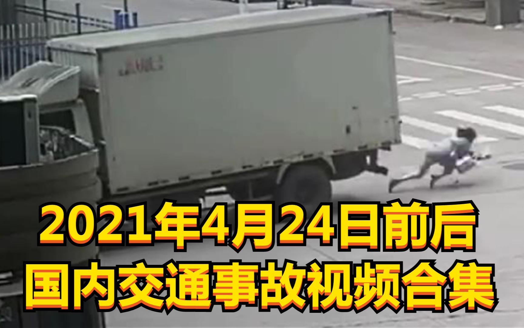 2021年4月24日前后国内交通事故视频合集