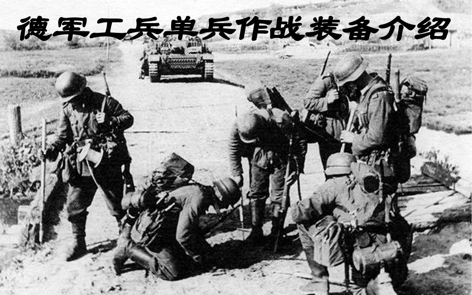 【人肉先锋】二战德国工兵装备介绍