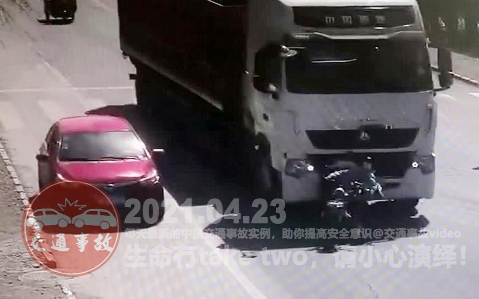 中国交通事故20210423:每天最新的车祸实例,助你提高安全意识