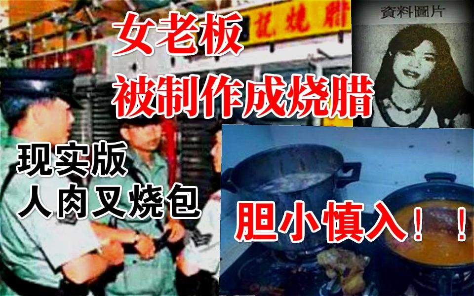 胆小慎入!1993年烧腊店油炸女尸案!老板娘被分尸制作食材
