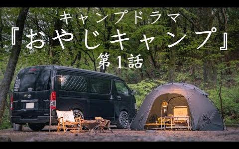 【日本露营】大雨露营