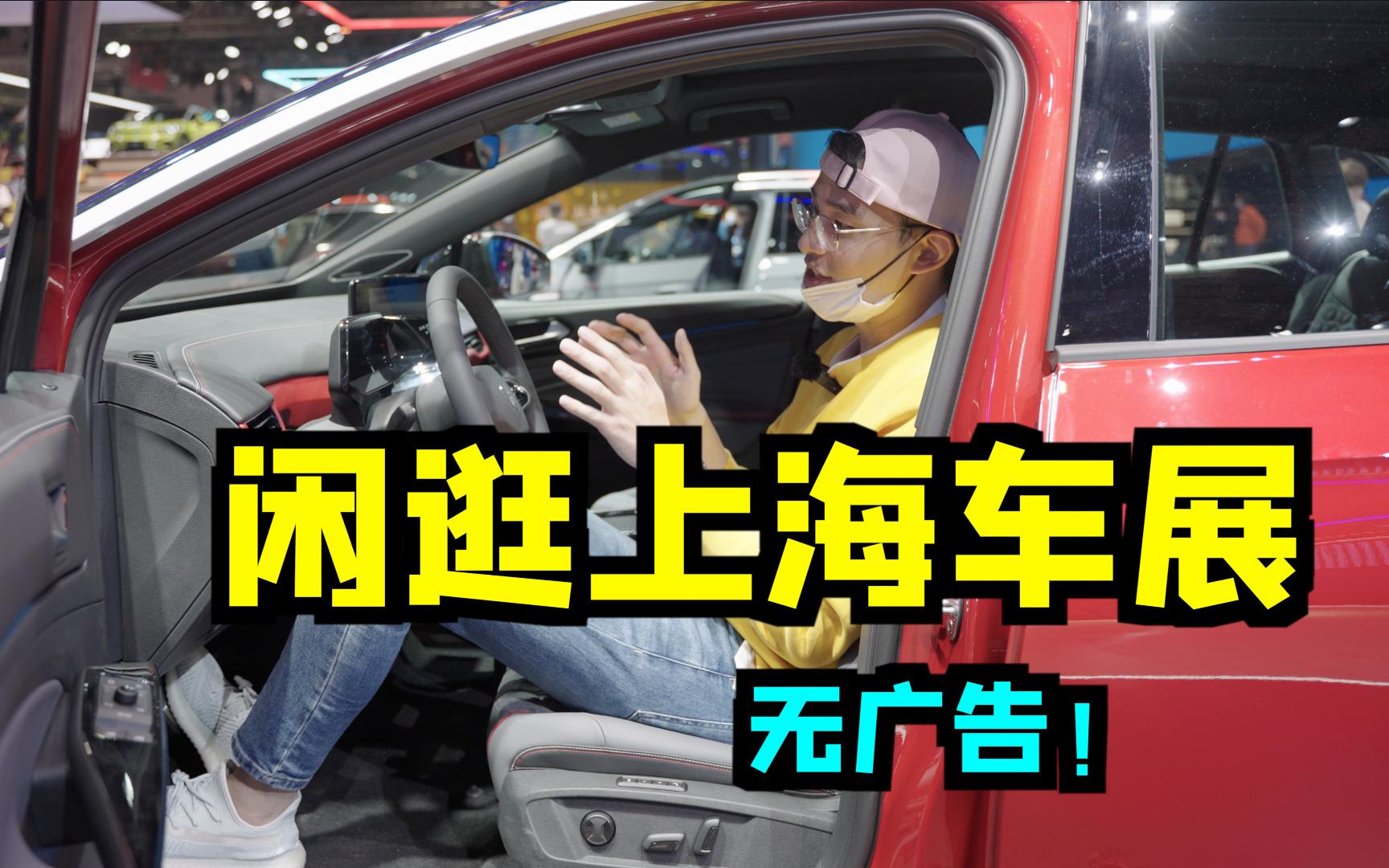 【乃log】上海车展哔哔赖赖碎碎念回顾一下!