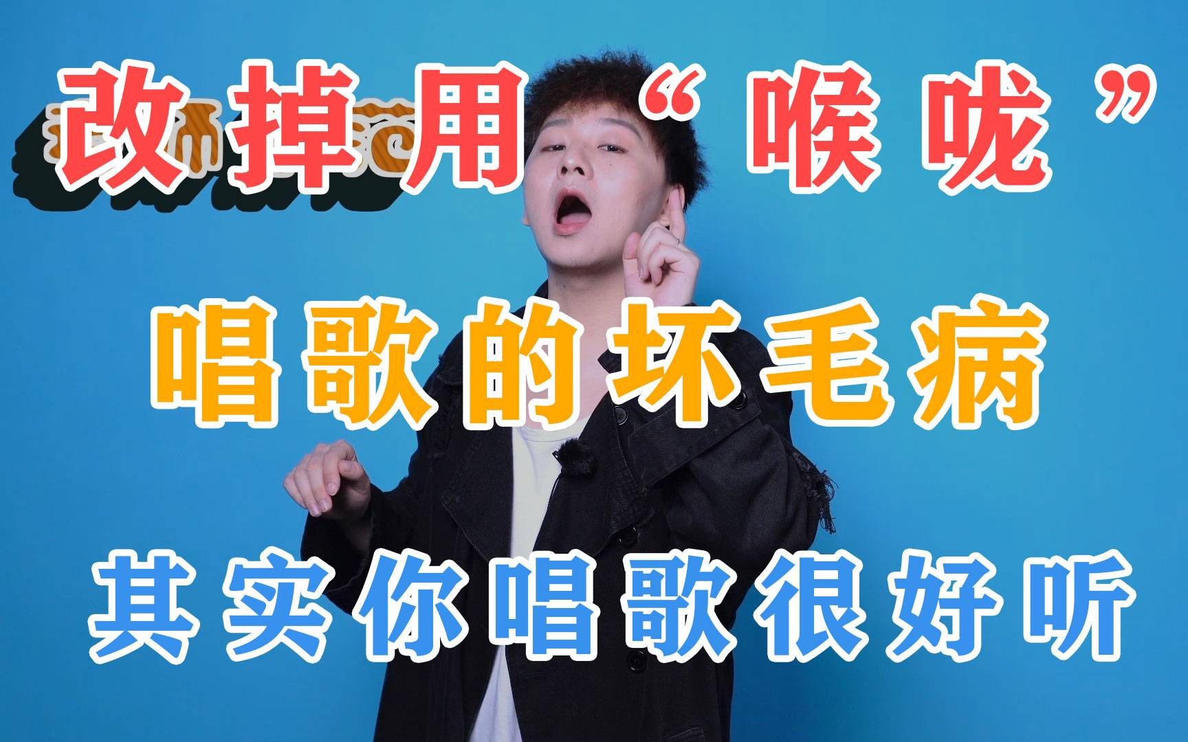 """学会两招改掉用""""喉咙""""唱歌的坏习惯,其实你唱歌很好听"""