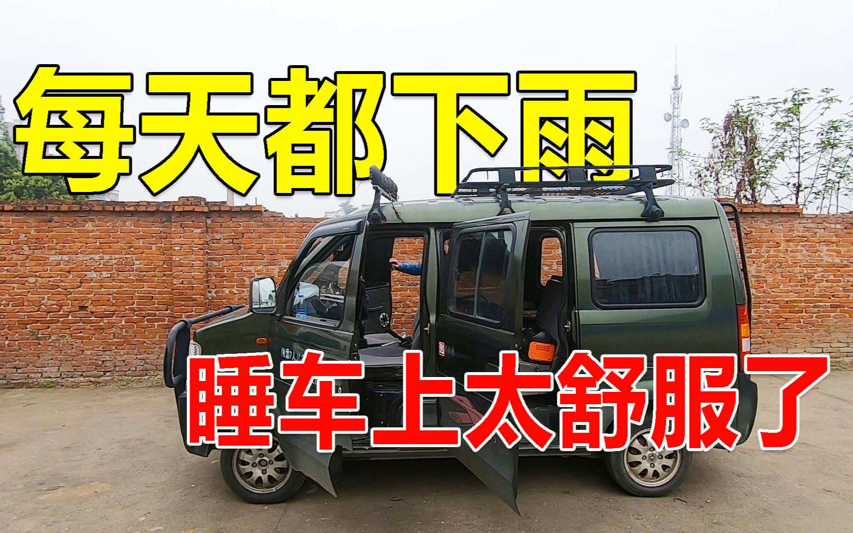 面包车自驾去西藏新疆,连着几天都下雨,这天气睡车上太舒服了!