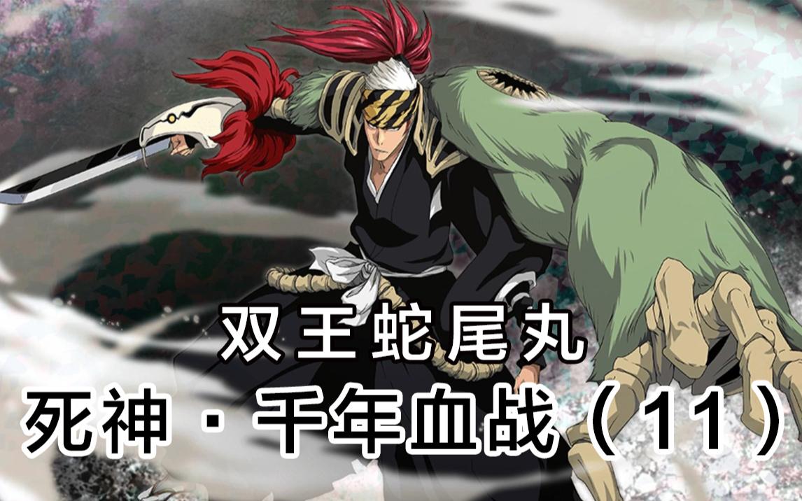 【死神】露琪亚和恋次赶回瀞灵廷!危机时白哉出现!11