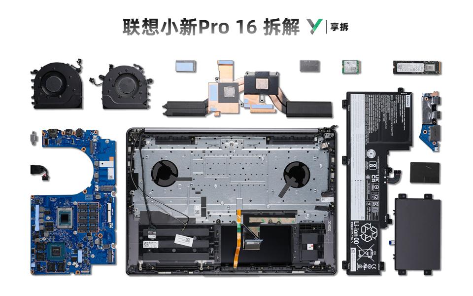 【享拆】联想小新Pro 16拆解:近乎全能的轻薄旗舰?