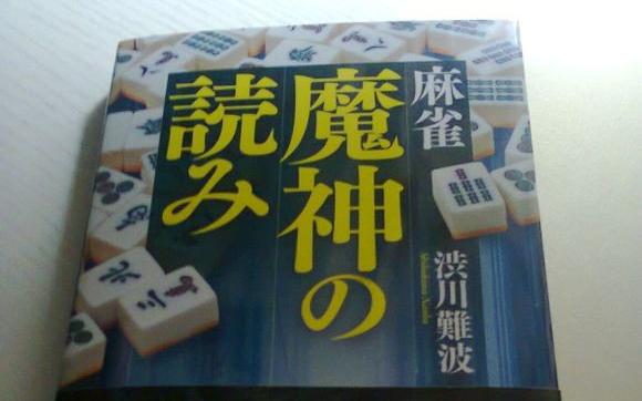 【日本麻将理论】魔神的读牌 第一节 序盘的构建