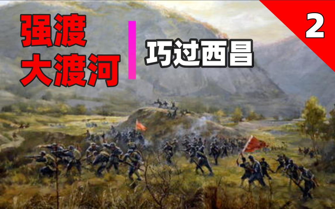 【回顾长征31】强渡大渡河2 巧过西昌