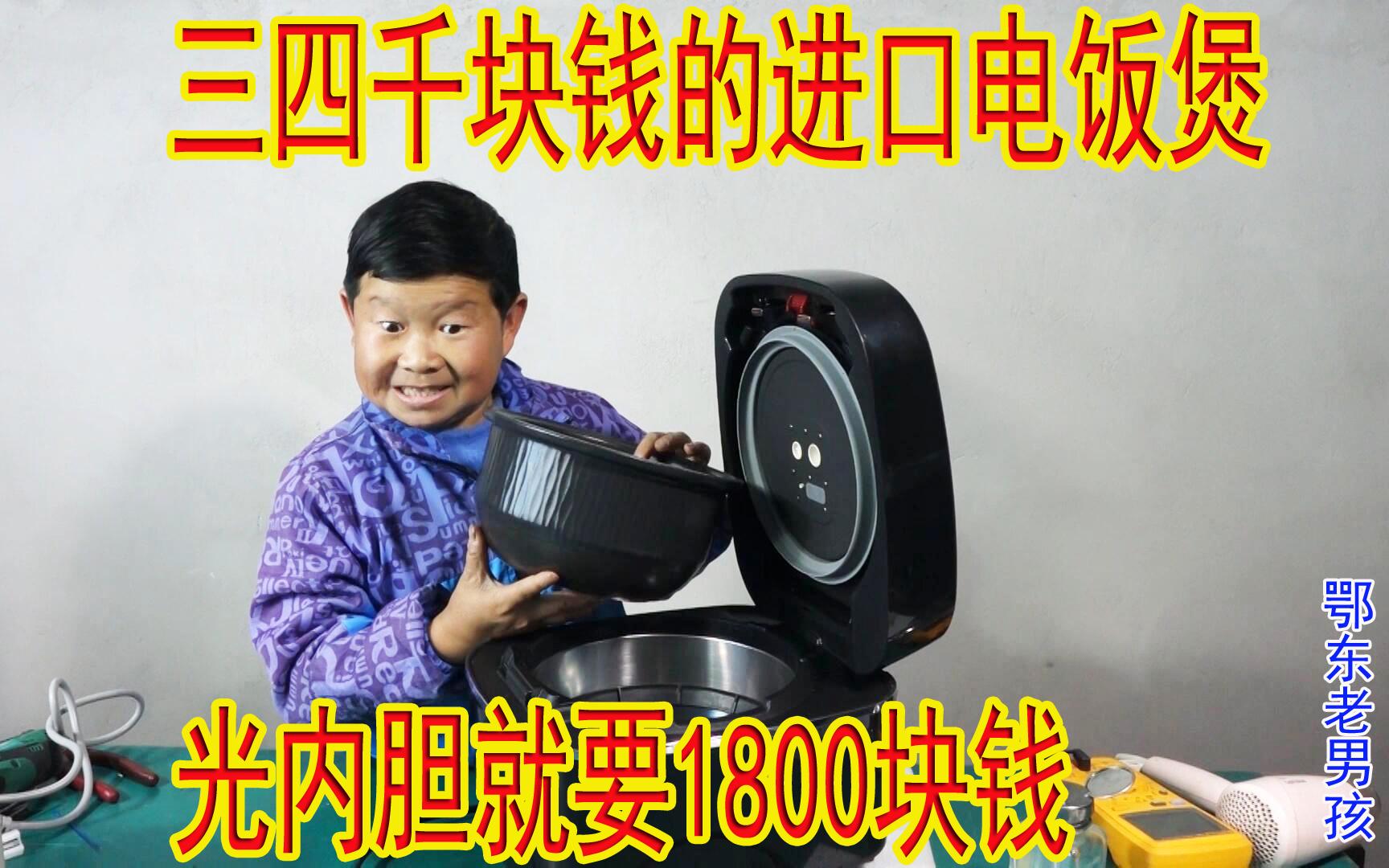 三四千块钱的进口电饭煲,光内胆就要1800,老男孩都不敢相信