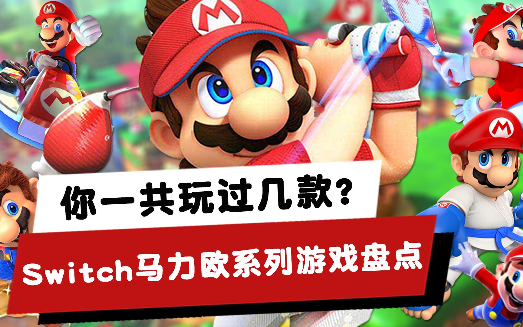 能文又能武,Switch上的全部马力欧游戏你玩过几款?
