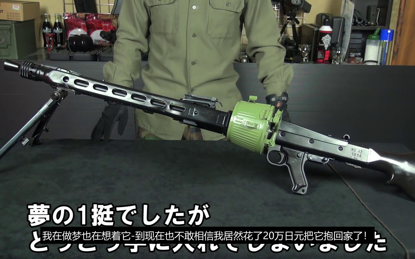 【中字/Laineema2010】价值20万日元的Shoei(松荣制作所)MG42气动回膛发射器测评