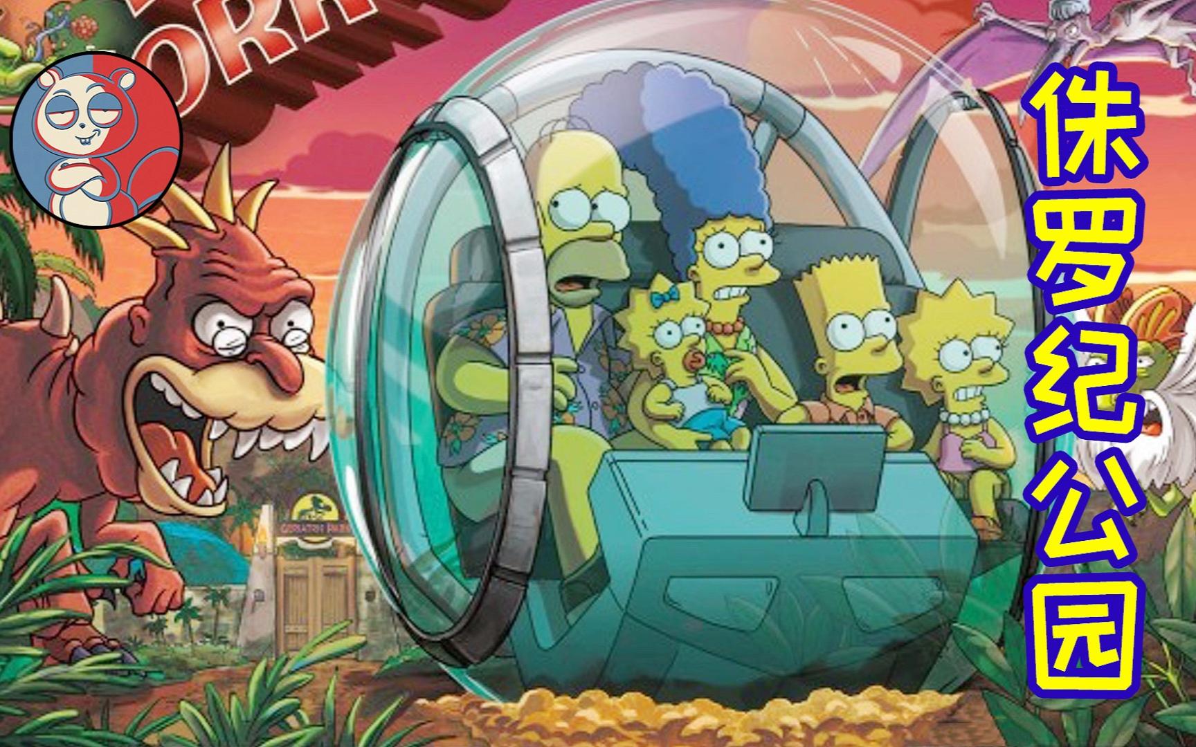 【飞鼠】「苹果手机」最终版上市?全家人来到侏罗纪公园!《辛普森一家》