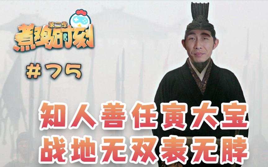 【煮鸡时刻 第二季】第75期 知人善任寅大宝 战地无双表无脖