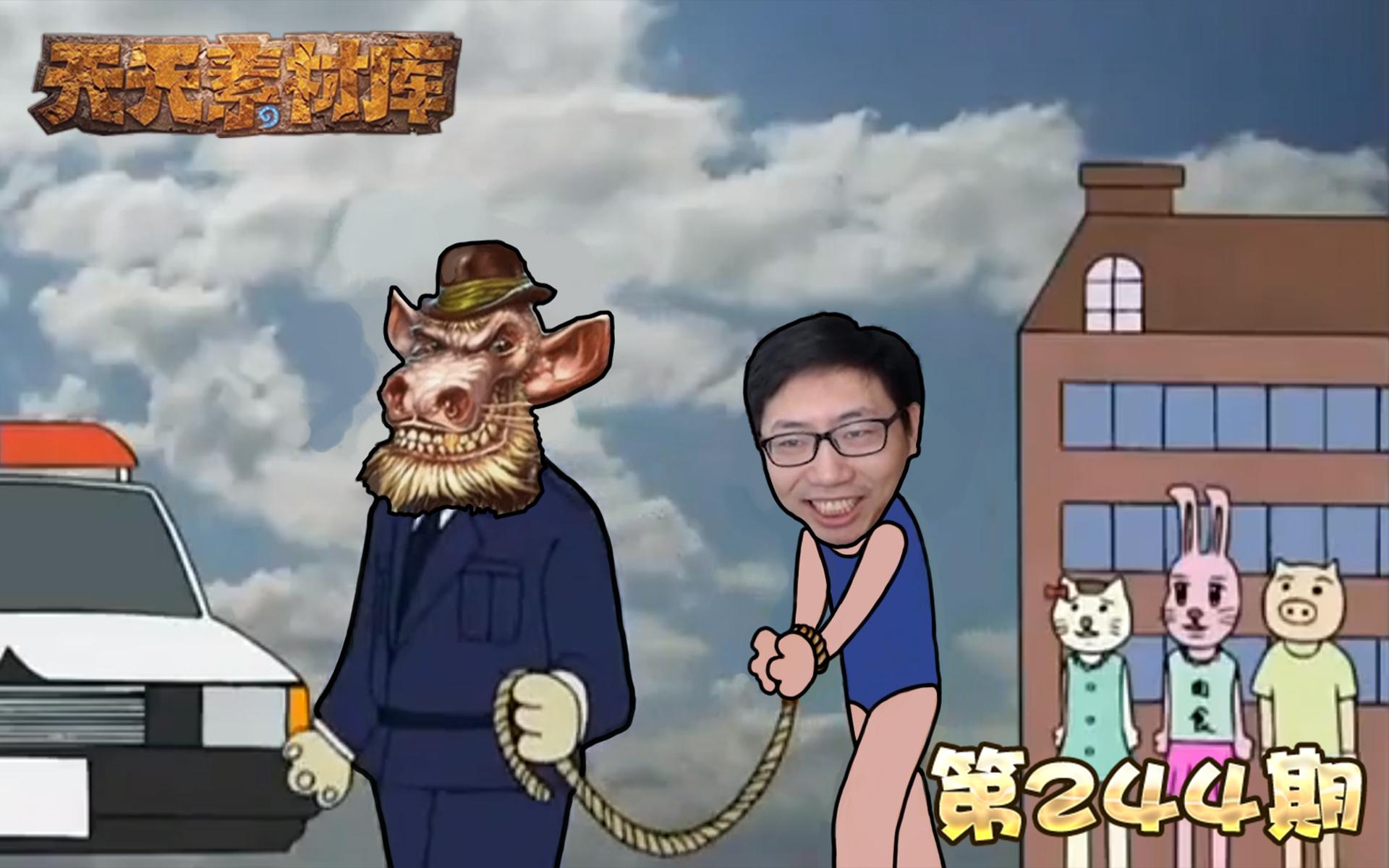炉石传说:【天天素材库】 第244期