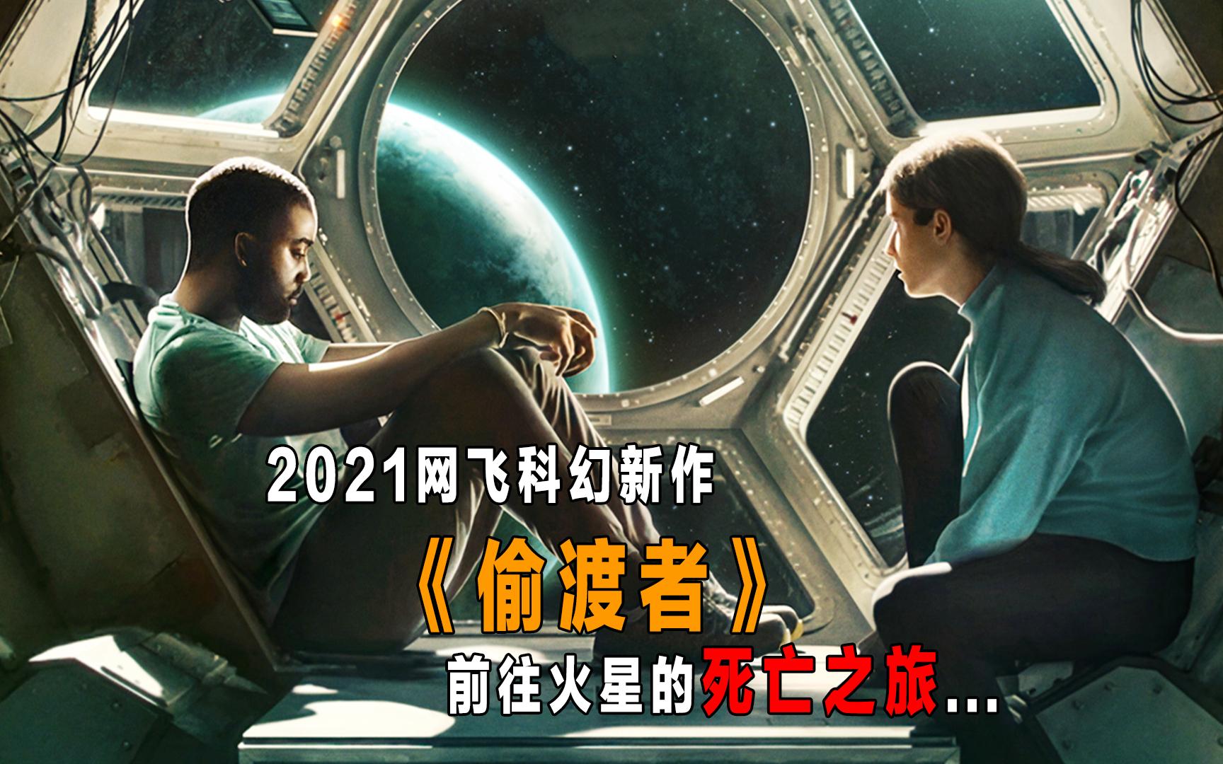 13分钟看完2021网飞科幻新作《偷渡者》,精雕细琢的生存悬疑片