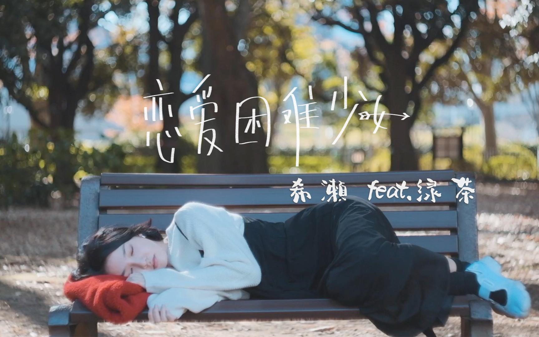 【希濑】恋爱困难少女 feat.绿茶