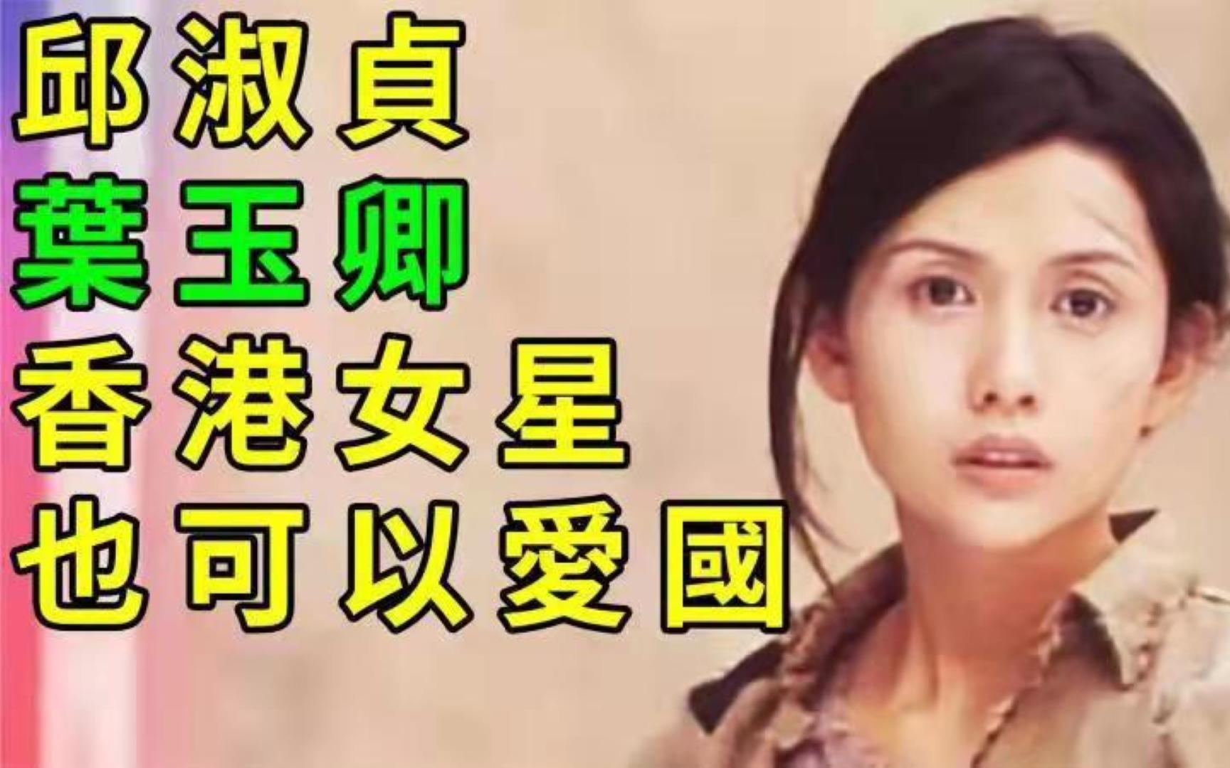 邱淑贞叶玉卿,香港两大女神如何演绎爱国主义电影。女明星也爱国