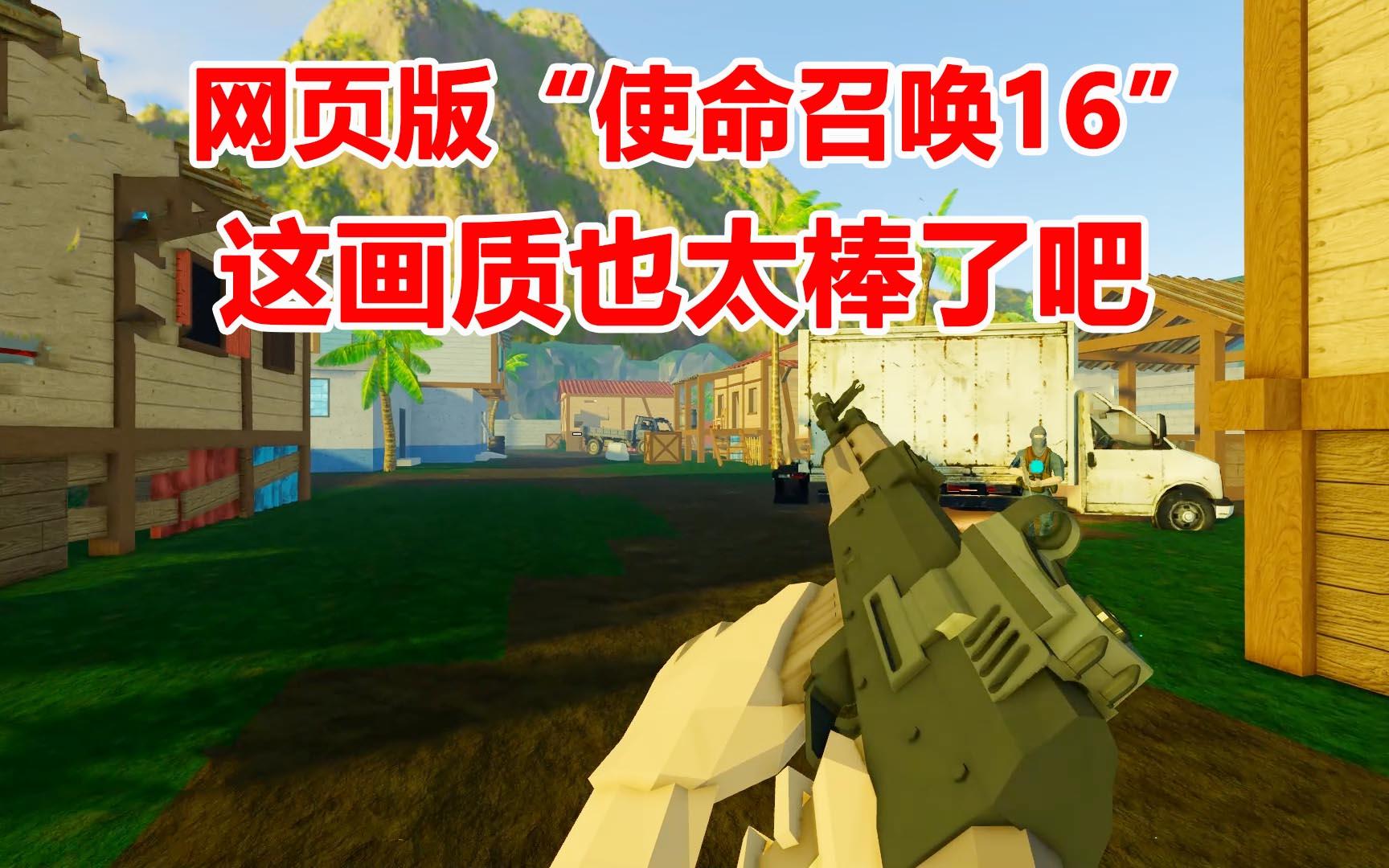 """这是真的是""""使命召唤16""""的网页版吗?这游戏画质也太棒了吧!"""