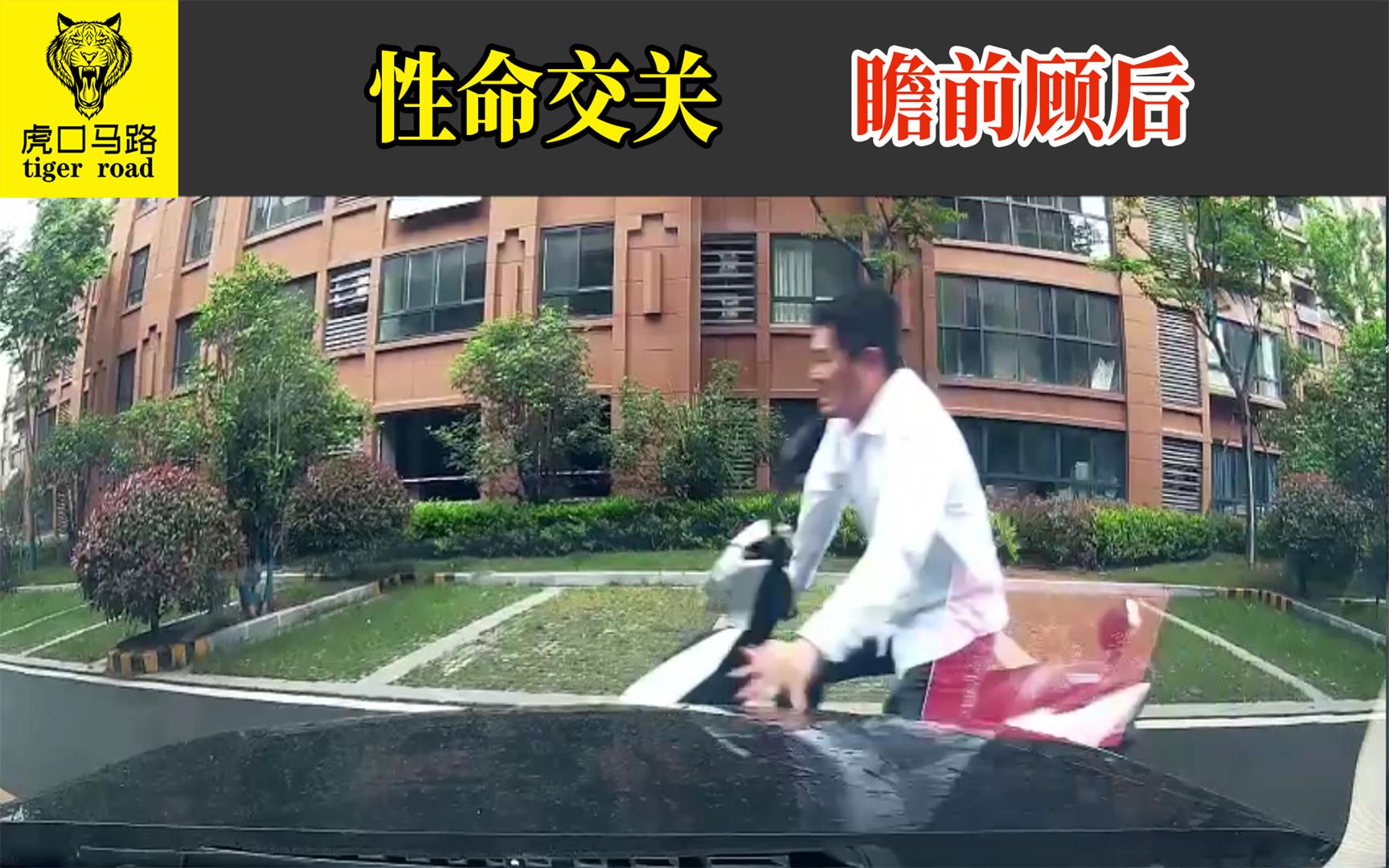 2021交通事故(61):性命交关,瞻前顾后