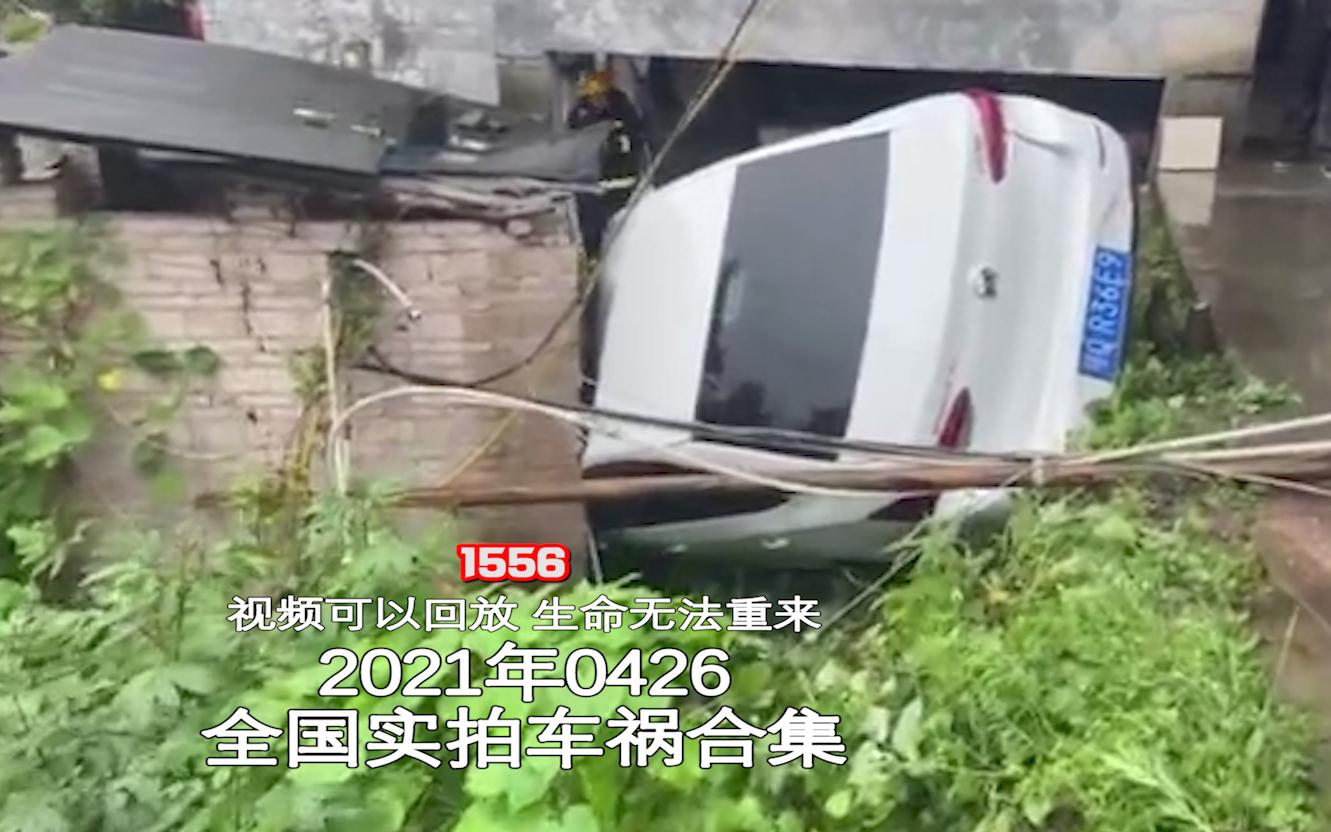 1556期:醉驾后撞倒电动车试图逃逸,结果又撞上电动车,再次逃逸【20210426全国车祸合集】