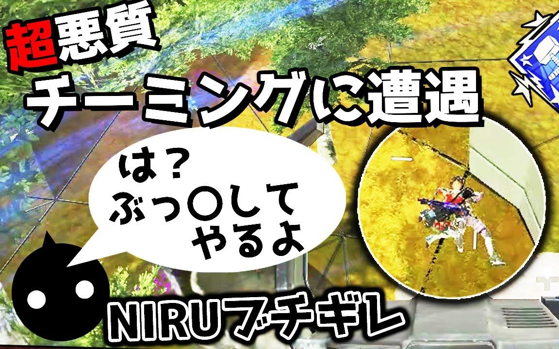 【Apex/NIRU】遭遇恶意组队。。
