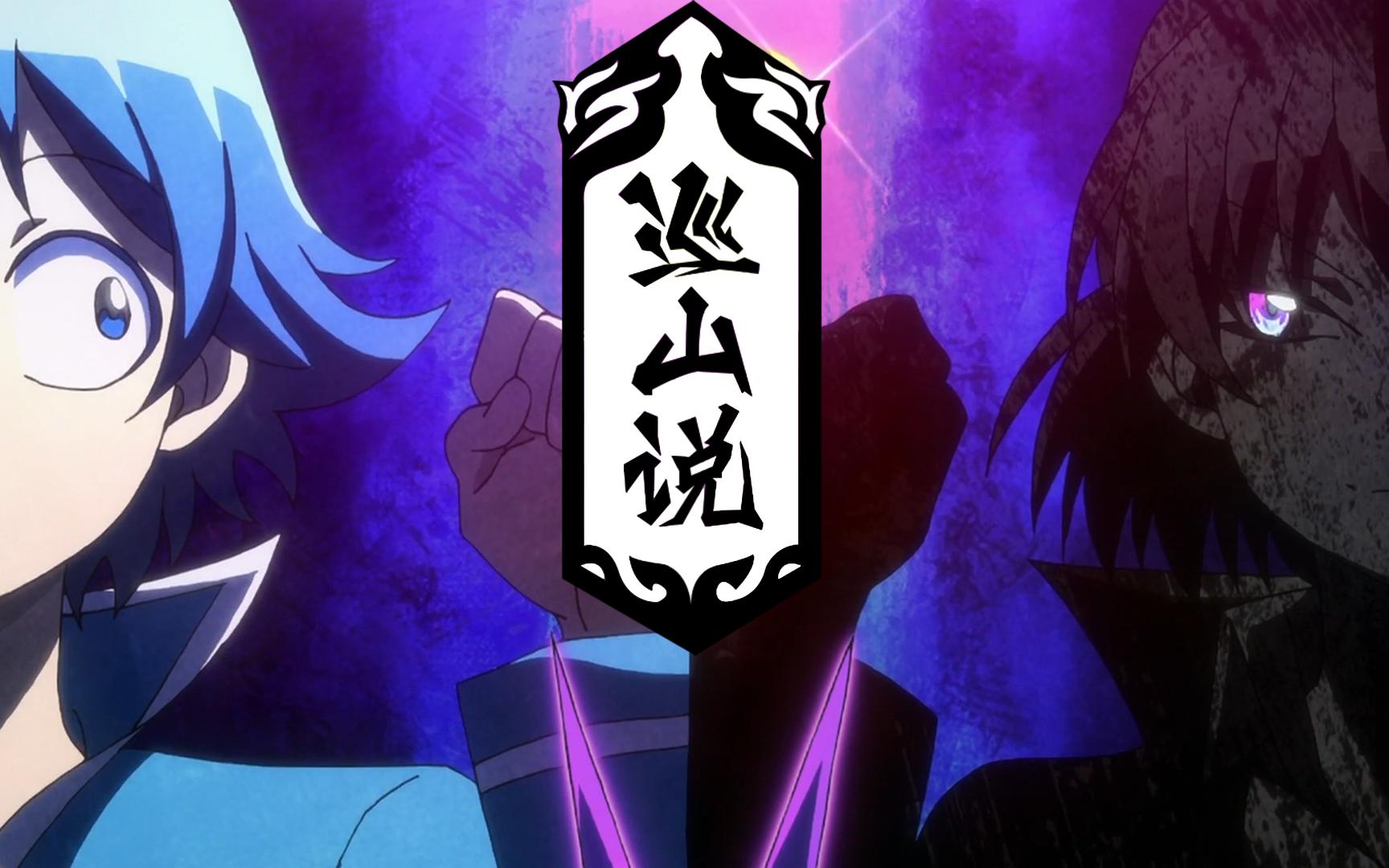 沙雕搞笑新番第二季!男主被卖给恶魔当孙子,竟然成了魔王!