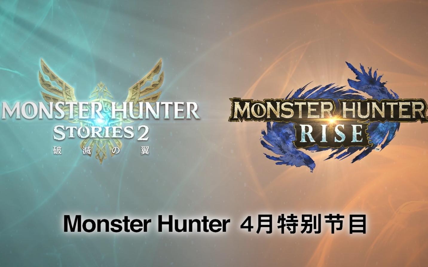 """Monster Hunter 4月特别节目""公开!"